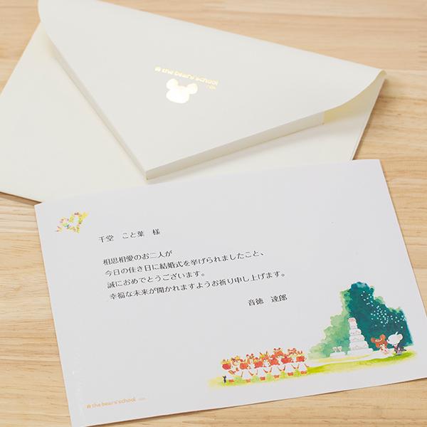 メッセージカードには絵本のワンシーンが。