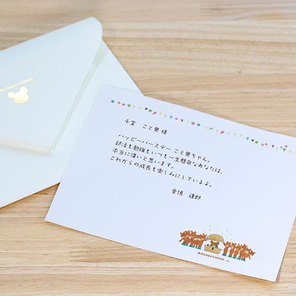 メッセージカードもくまのこたちのデザインです。