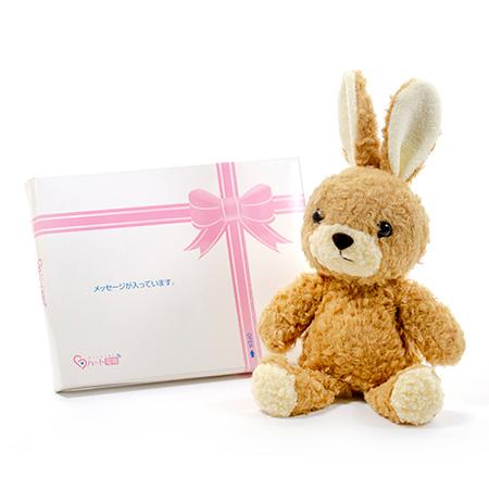 【日本製】ウサギのフカフカ(S)ブラウン+ドキドキHAPPYBOX電報