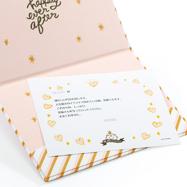 メッセージカードもハートの縁取りです。
