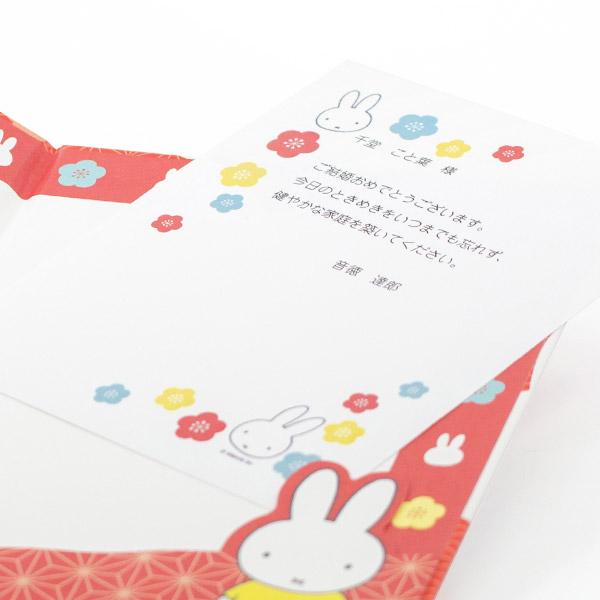 メッセージカードにも梅が舞います。