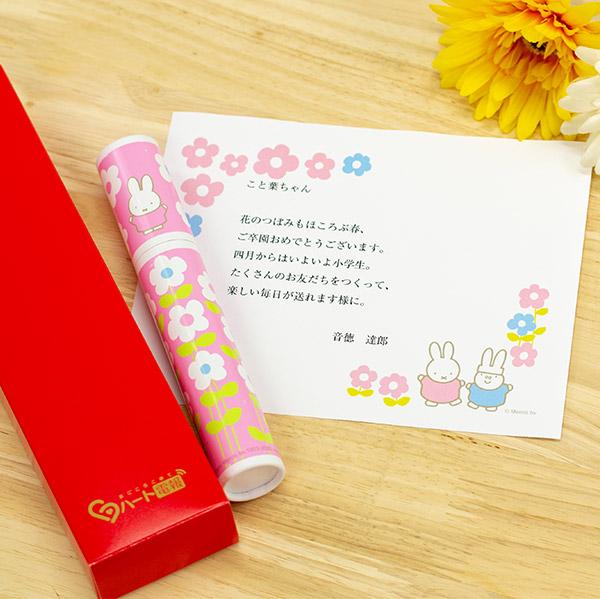 ミッフィー 丸筒電報(ピンク)