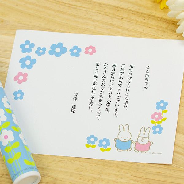 ミッフィー 丸筒電報(ブルー)