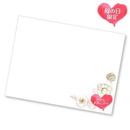 母の日限定のメッセージカードでお届けいたします。