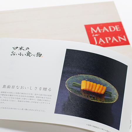【父の日】カタログギフトMade in Japan(06) &日本のおいしい食べ物(橙)+ハート電報 ICHIMATSU