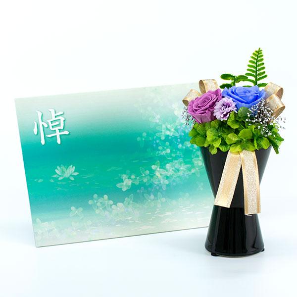 お悔やみ電報 水面(みなも)プリザーブド供花メモリアルポット詩杯型 ブルー