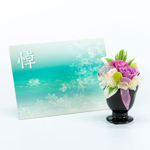 お悔やみ電報 水面(みなも)プリザーブド供花メモリアルポット詩杯型(S)ライラック