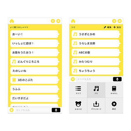 アプリ操作でおしゃべりや歌の設定ができます。
