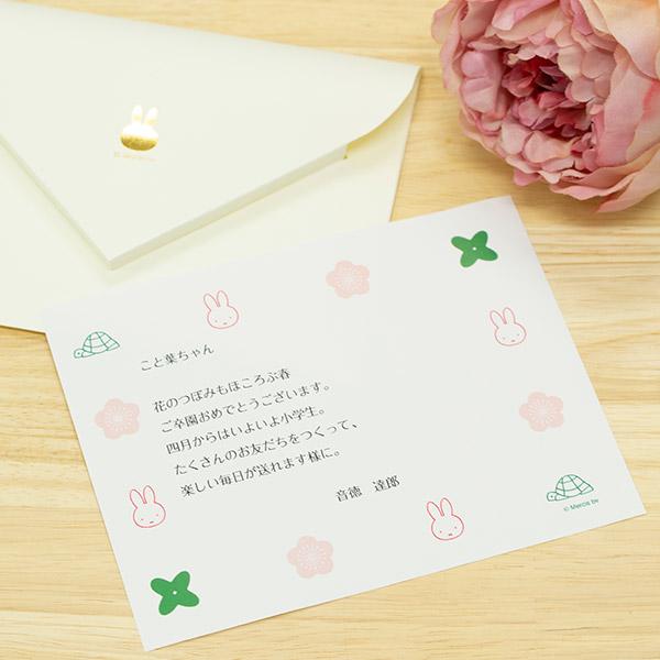 封筒とメッセージカードにもミッフィーが。