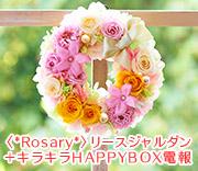 〈*Rosary*〉リースジャルダン+キラキラHAPPYBOX電報プレシャスホワイト