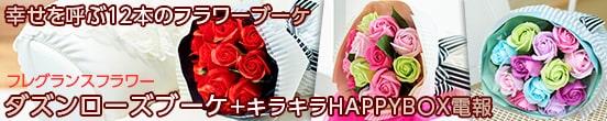 幸せを呼ぶ12本のフラワーブーケ フレグランスフラワー ダズンローズブーケ+キラキラHAPPYBOX電報プレシャスホワイト