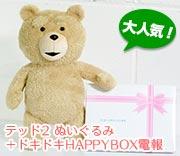 大人気!テッド2 ぬいぐるみ+ドキドキHAPPYBOX電報