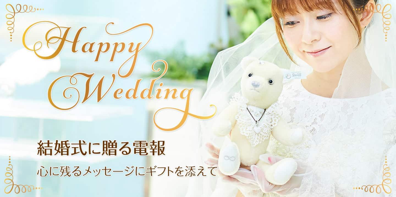 結婚式に贈る電報(ウェディング電報)特集