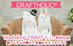 CRAFTHOLIC「Wedding CRAFT ギフト電報特集」