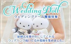 結婚式に贈るウェディングドール電報特集