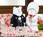 Wedding CRAFT ウェディングドール(和装)+和風電報 HAPPYBOX 花手鞠 茜