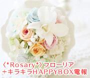 〈*Rosary*〉フローリア+キラキラHAPPYBOX電報プレシャスホワイト